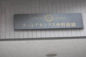 コートアネックス中野新橋の看板
