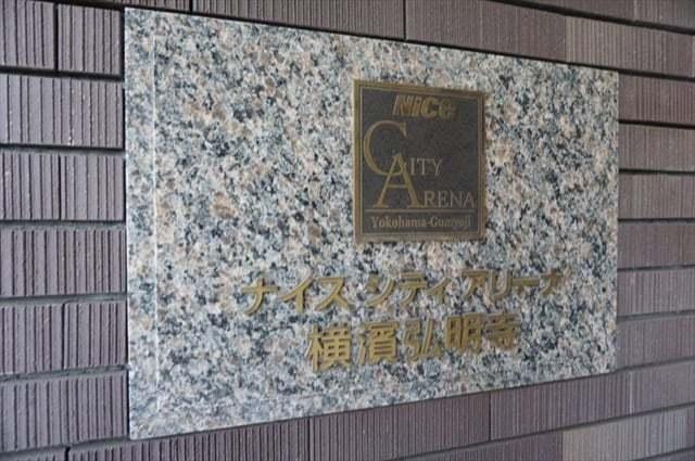 ナイスシティアリーナ横浜弘明寺の看板