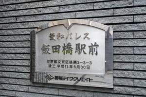 菱和パレス飯田橋駅前の看板