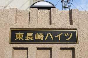 東長崎ハイツの看板