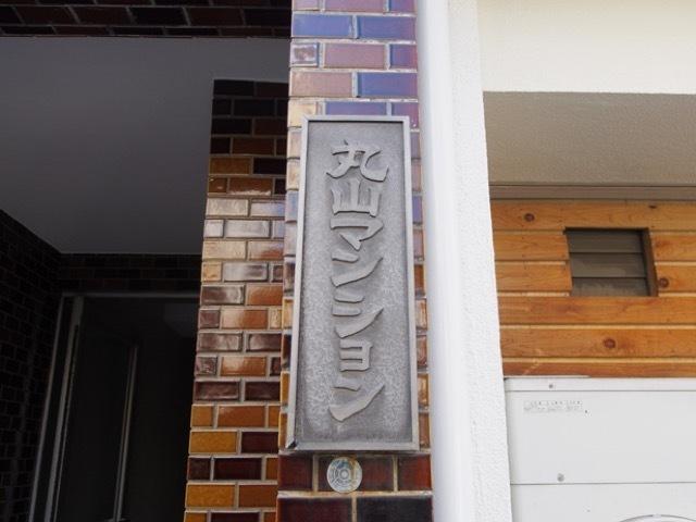 丸山マンションの看板