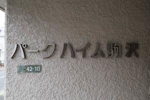パークハイム駒沢の看板