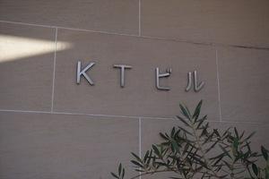 虎ノ門KTビルの看板