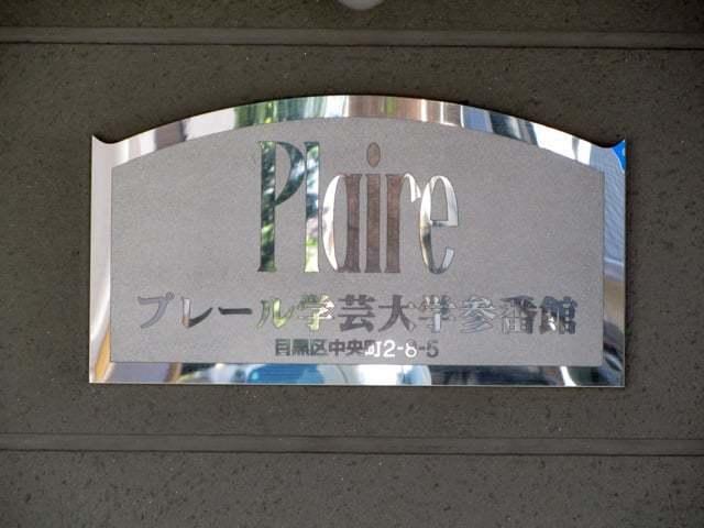 プレール学芸大学参番館の看板