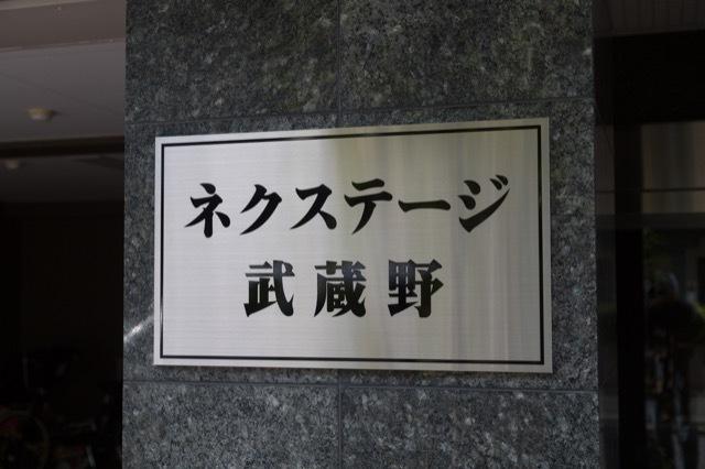 ネクステージ武蔵野の看板