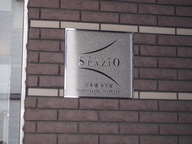 スパジオ日本橋水天宮の看板