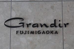 グランデュール富士見ヶ丘の看板