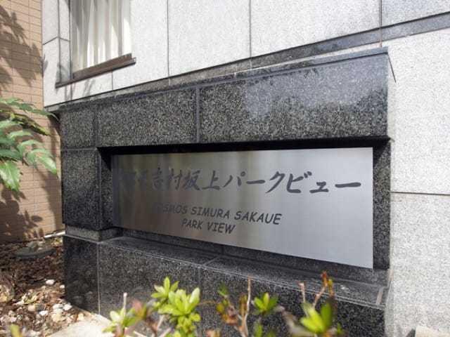 コスモ志村坂上パークビューの看板