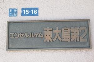 エンゼルハイム東大島第2の看板