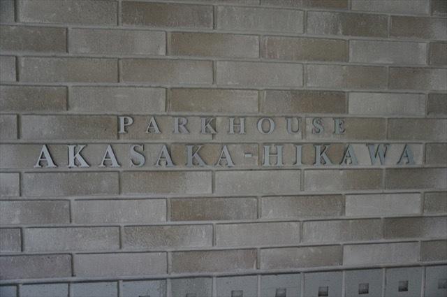パークハウス赤坂氷川の看板