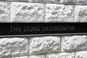 ザライオンズ鷺ノ宮の看板