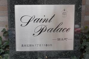 セントパレス錦糸町の看板