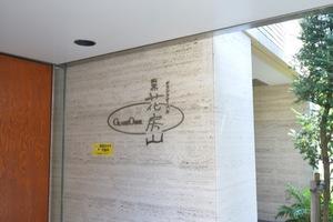 グランツオーベル目黒花房山の看板