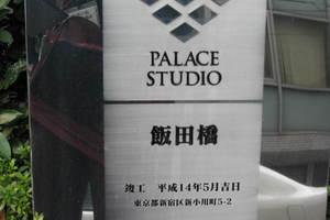 パレステュディオ飯田橋の看板