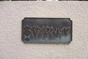 高砂タウンハイツの看板