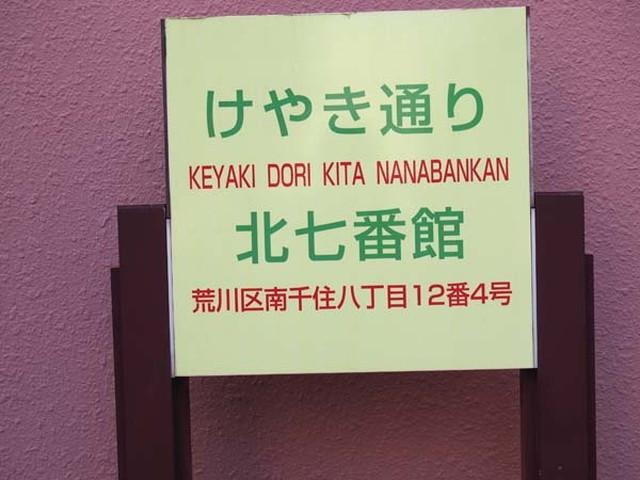 ケヤキ通り北7番館の看板