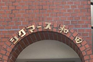 シグマース和田の看板