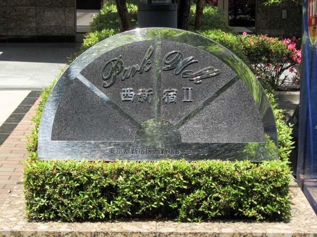 パークウェル西新宿2の看板