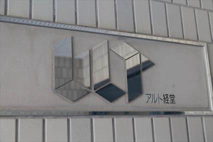 アルト経堂の看板