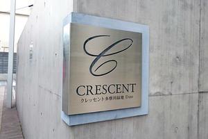 クレッセント多摩川緑地Duoの看板