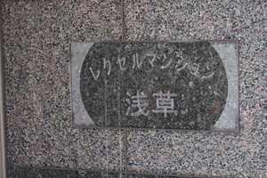 レクセルマンション浅草の看板