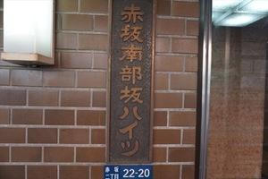 赤坂南部坂ハイツの看板