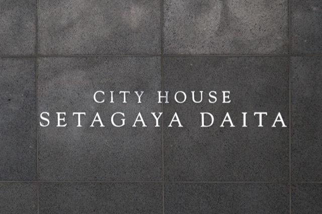 シティハウス世田谷代田の看板