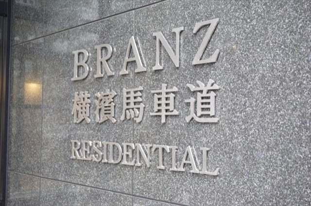 ブランズ横濱馬車道レジデンシャルの看板