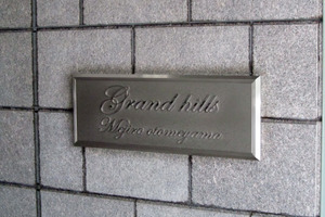グランドヒルズ目白御留山の看板