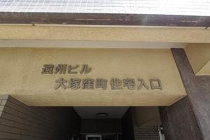大塚窪町住宅の看板