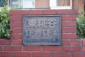 東糀谷ローヤルコーポの看板