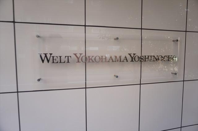 ヴェルト横浜吉野町の看板