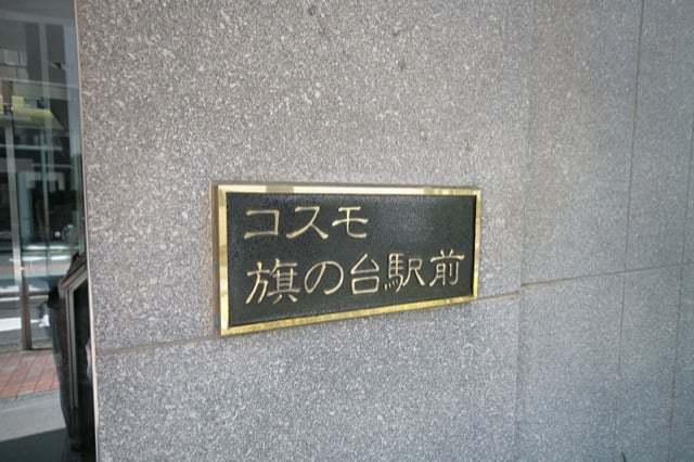 コスモ旗の台駅前の看板