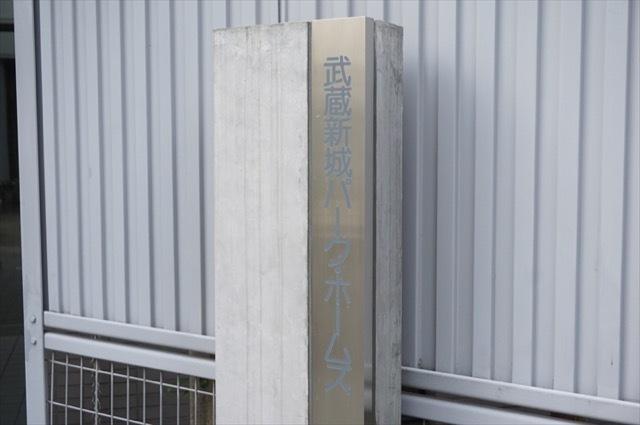 武蔵新城パークホームズの看板