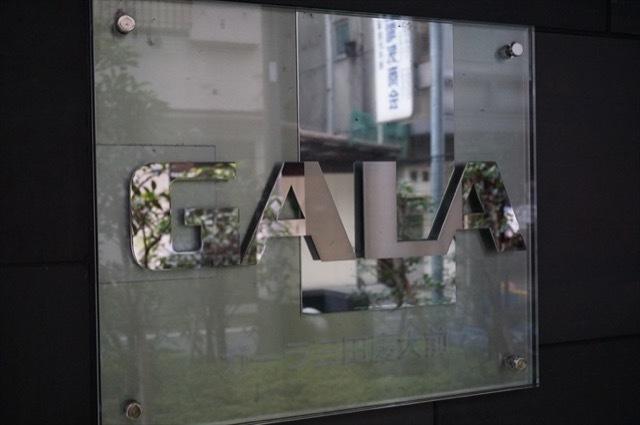 ガーラ三田慶大前の看板