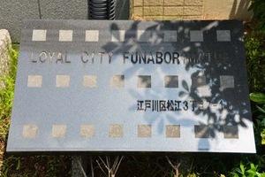 ローヤルシティ船堀松江の看板