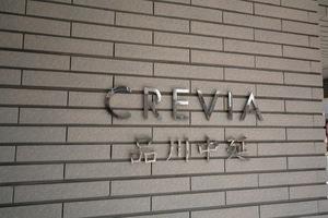 クレヴィア品川中延の看板