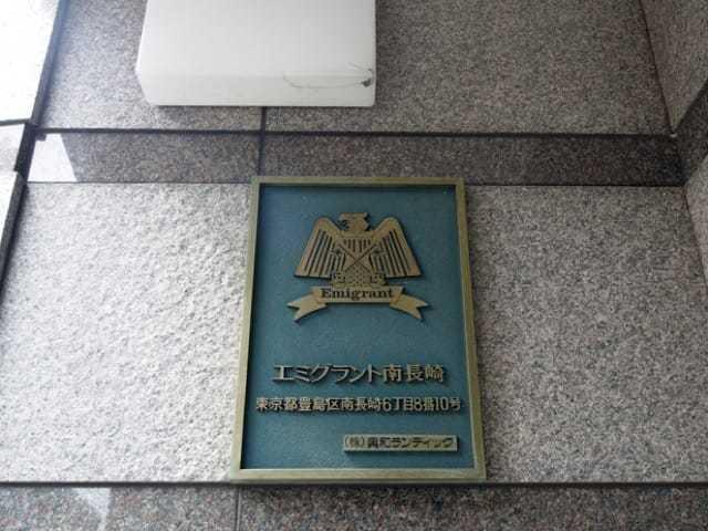 エミグラント南長崎の看板