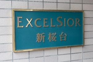 エクセルシオール新桜台の看板
