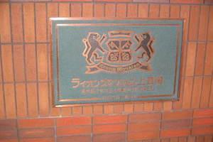 ライオンズマンション上篠崎の看板