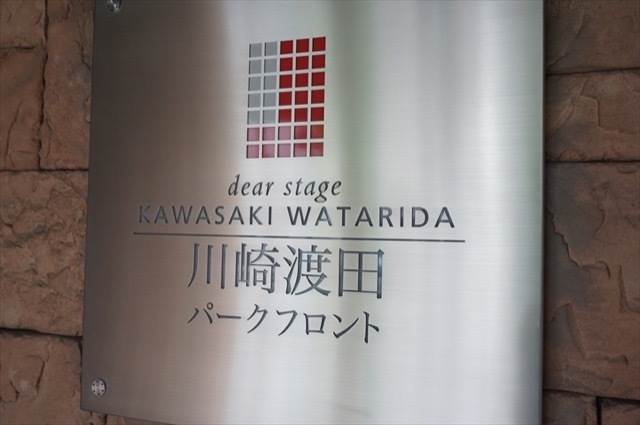 ディアステージ川崎渡田パークフロントの看板
