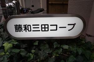 藤和三田コープの看板