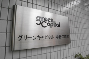 グリーンキャピタル中野江原町の看板
