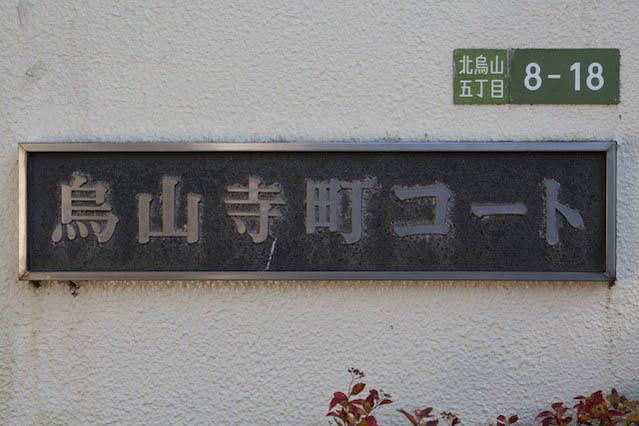 烏山寺町コートの看板