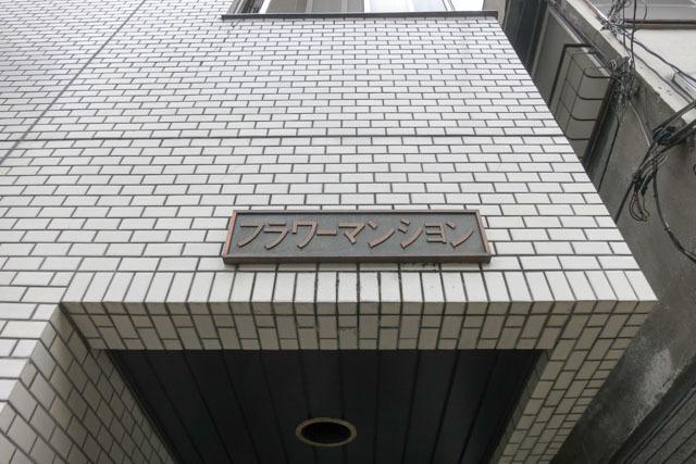 フラワーマンション(渋谷区)の看板