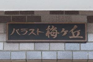 パラスト梅ヶ丘の看板