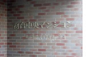 初台中央マンションの看板