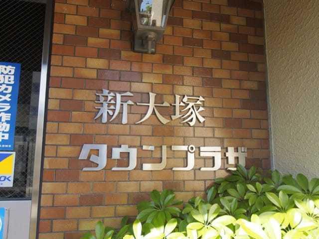 新大塚タウンプラザの看板