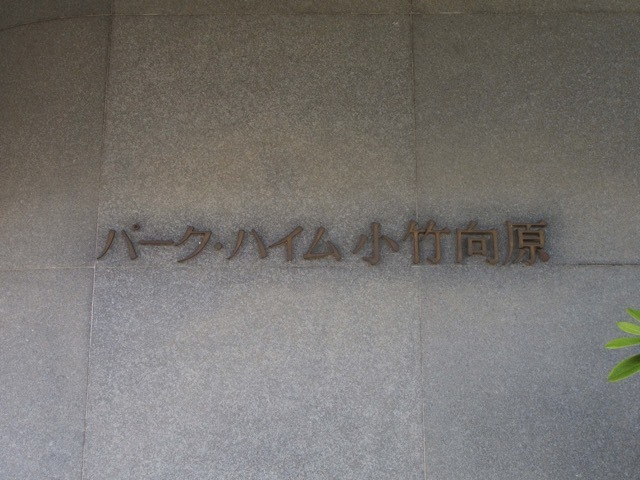 パークハイム小竹向原の看板