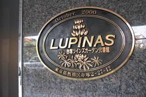 ルピナス赤塚ツインズガーデン弐番館の看板